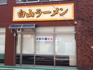 白山ラーメン.JPG